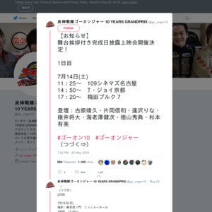 Vシネマ「炎神戦隊ゴーオンジャー 10YEARS GRANDPRIX」舞台挨拶付き完成披露上映会 梅田ブルク7