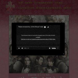 ミュージカル「マリー・アントワネット」 2018年11月25日 昼公演