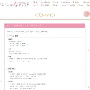 『多田くんは恋をしない』SPイベント 昼公演