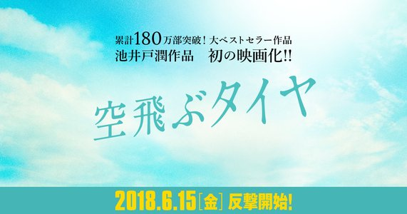 映画「空飛ぶタイヤ」公開記念舞台挨拶(イオンシネマ大高)