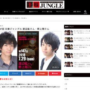 第147回 王様ジャングル 渡辺紘さん・野上翔さん【1部】