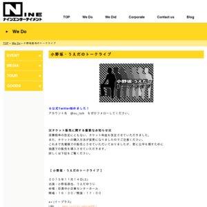 小野坂昌也のトークライブ 2013年11月23日