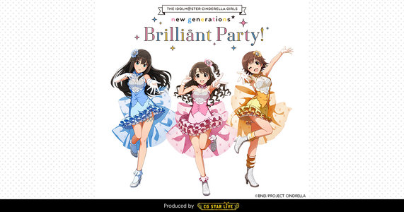 THE IDOLM@STER CINDERELLA GIRLS new generations★BrilliantParty!公開ゲネプロ 1回目