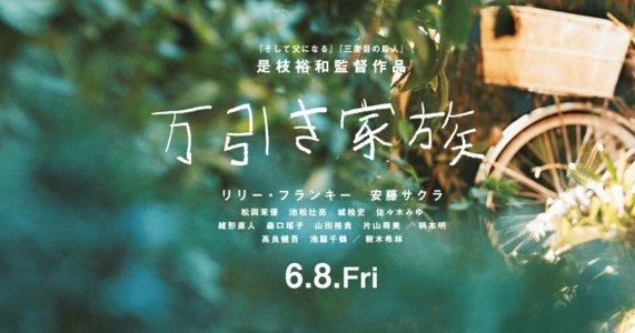 映画『万引き家族』公開記念舞台挨拶(TOHOシネマズ梅田 ①9:50の回上映終了後)