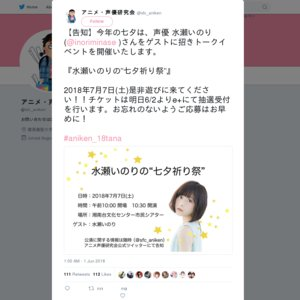 """水瀬いのりの""""七夕祈り祭"""""""