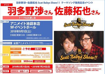 羽多野渉・佐藤拓也 Scat Babys Show!! テーマソング発売記念イベント【1回目】