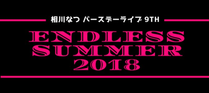 相川なつバースデーライブ 『Endless Summer2018 第一部〜全員ラスボス〜』