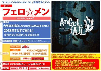 フェロ☆メンDVD「AnGeL fAlL」発売記念イベント