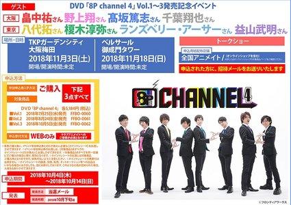 DVD「8P channel 4」Vol.1~3発売記念イベント 大阪
