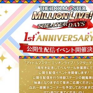「アイドルマスターミリオンライブ!シアターデイズ」1周年記念公開生配信観覧