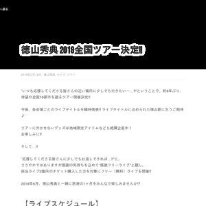 徳山秀典 2018全国ツアー 仙台