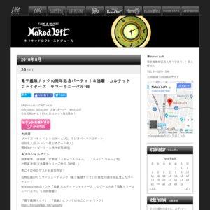 電子艦隊ナック10周年記念パーティ!&協撃 カルテットファイターズ サマーカニーバル'18
