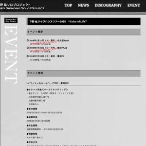 """下野 紘ライヴハウスツアー2018 """"Color of Life"""" 愛知・名古屋ReNY"""