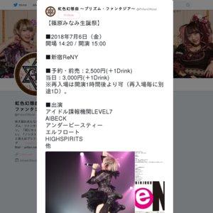 Idol Lollapalooza 虹色幻想曲〜プリズム・ファンタジア~篠原みなみ生誕祭