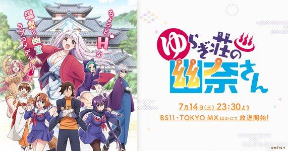 TVアニメ「ゆらぎ荘の幽奈さん」第1話&第2話先行上映イベント