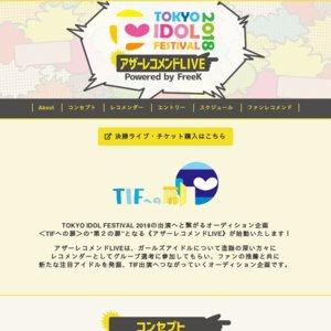 TOKYO IDOL FESTIVAL 2018 アザーレコメンドLIVE 決勝ライブ