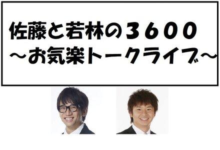 佐藤と若林の3600 〜お気楽トークライブ〜