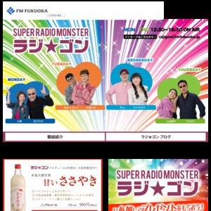 FM福岡「SUPER RADIO MONSTER ラジ★ゴン」公開生放送 2018/06/04