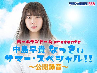 ホームランドームpresents『中島早貴 なっきぃサマー・スペシャル!!』~公開録音~