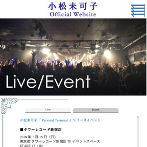 小松未可子「 Personal Terminal 」リリースイベント タワーレコード新宿の回