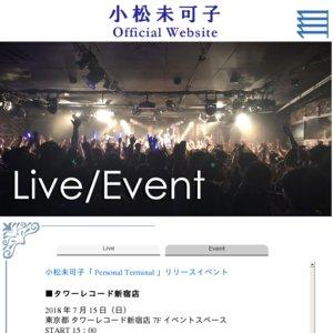 小松未可子「 Personal Terminal 」リリースイベント 名古屋ナディアパークの回