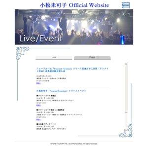 小松未可子「 Personal Terminal 」リリースイベント アニメイト新宿2回目
