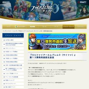 『TCGファイアーエムブレム0(サイファ)』 第13弾発売直前生放送