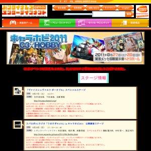 「魔法少女まどか☆マギカ ポータブル」トークショウ in キャラホビ2011