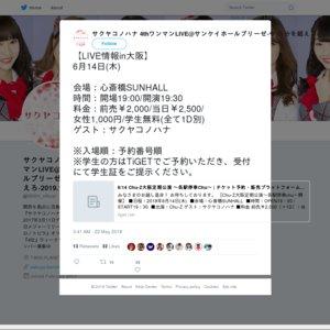 6/14 Chu-Z大阪定期公演 ~各駅停車Chu~