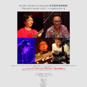 HEARTY MUSIC CLUB BAND (ほぼ矩形波倶楽部)『HEARTY MUSIC LIVE!〜TABIDACHI〜』追加公演