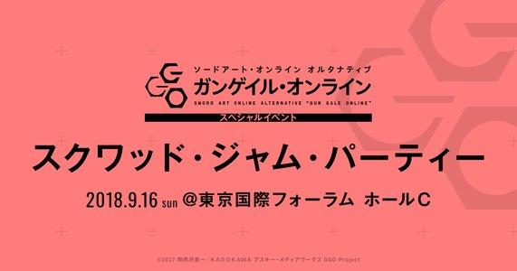 ソードアート・オンライン オルタナティブ ガンゲイル・オンライン スペシャルイベント(仮)[夜公演]