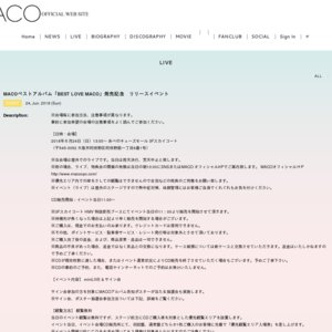 6/24 MACOベストアルバム「BEST LOVE MACO」発売記念 リリースイベント