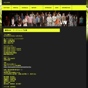 劇団AUN 第24回公演『あかつきの湧昇流(ゆうしょうりゅう)』 9/10(月) 19:00