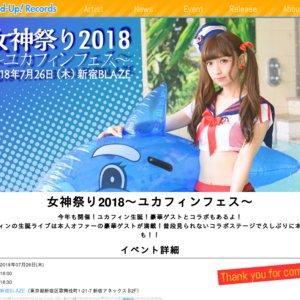 女神祭り2018 ~ユカフィンフェス~