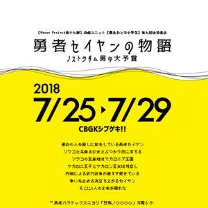 舞台 勇者セイヤンの物語 ノストラダム男の大予言 7/25 19時公演