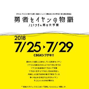 舞台 勇者セイヤンの物語 ノストラダム男の大予言 7/26 14時公演