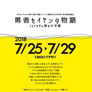 舞台 勇者セイヤンの物語 ノストラダム男の大予言 7/26 19時公演