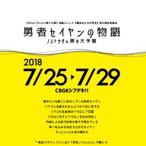 舞台 勇者セイヤンの物語 ノストラダム男の大予言 7/29 12時公演
