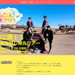 「オカモトラベル~南米年越し弾丸ツアー前編~」DVD発売記念イベント《東京2回目》