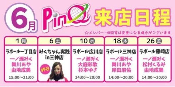 PinQ 6/26 ミニライブ2部