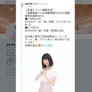 遠藤瑠香による遠藤瑠香のための遠藤瑠香生誕祭2018 in NAGOYA 1部