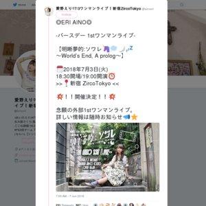 ERI AINO バースデー1stワンマンライブ 明晰夢的:ソワレ 〜World's End, A prolog〜