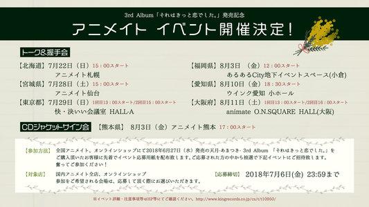 天月-あまつき- 3rd Album「それはきっと恋でした。」アニメイトイベント【8/10 愛知】