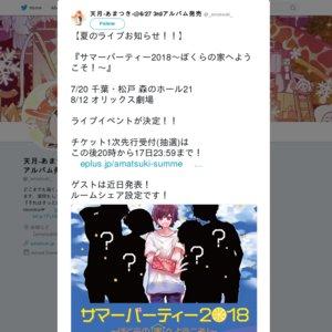 『サマーパーティー2018〜ぼくらの家へようこそ!〜』大阪公演(昼の部)
