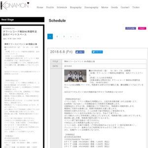 6/15 三代目KONAMON「Go forth!」発売記念イベント 2部