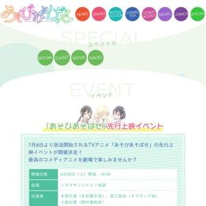TVアニメ「あそびあそばせ」先行上映イベント