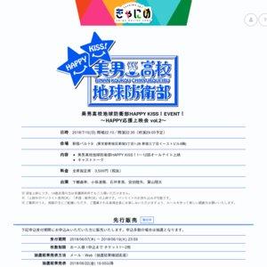 美男高校地球防衛部HAPPY KISS!EVENT! 〜HAPPY応援上映会 vol.2〜