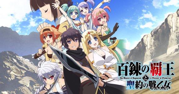 TVアニメ「百錬の覇王と聖約の戦乙女」先行上映会