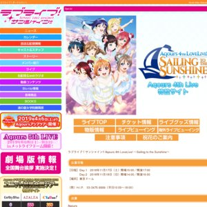 ラブライブ!サンシャイン!! Aqours 4th LoveLive! ~Sailing to the Sunshine~ Day.1