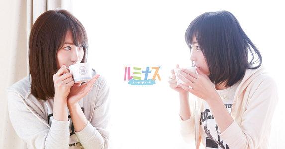 る〜りぃ♡み〜な ukiuki ルミナス 第6回公開録音イベント 夜の部